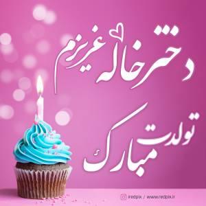 دختر خاله عزیزم تولدت مبارک طرح تبریک تولد