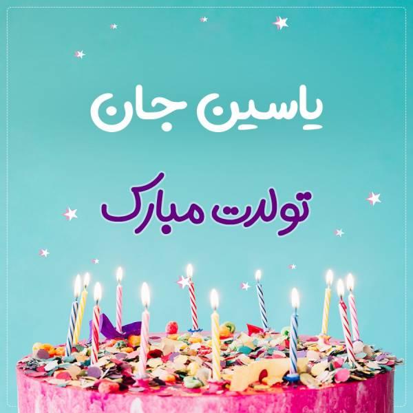 تبریک تولد یاسین طرح کیک تولد