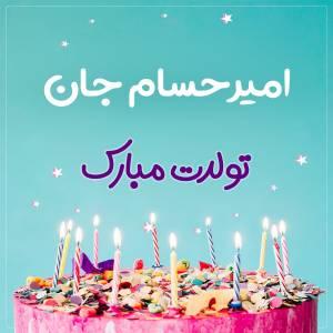 تبریک تولد امیرحسام طرح کیک تولد
