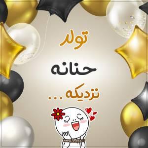 تولد حنانه نزدیکه طرح بادکنک طلایی تولدم مبارک