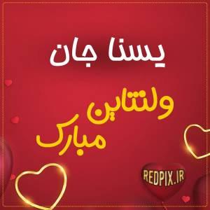 یسنا جان ولنتاین مبارک عزیزم طرح قلب