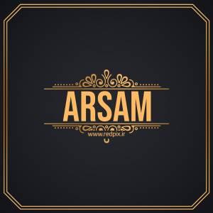 آرسام به انگلیسی طرح اسم طلای Arsam