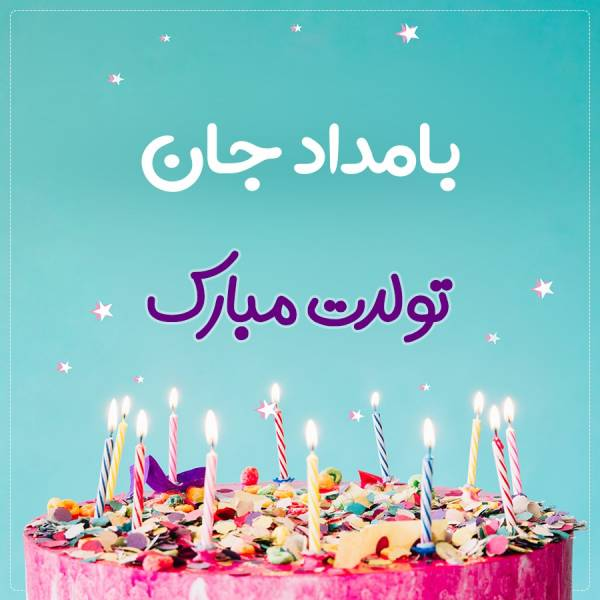 تبریک تولد بامداد طرح کیک تولد