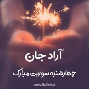 آراد جان چهارشنبه سوریت مبارک