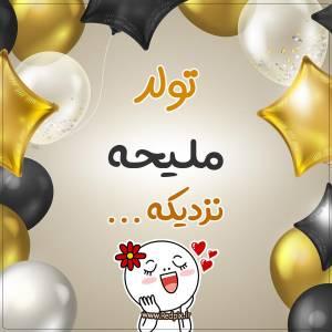 تولد ملیحه نزدیکه طرح بادکنک طلایی تولدم مبارک