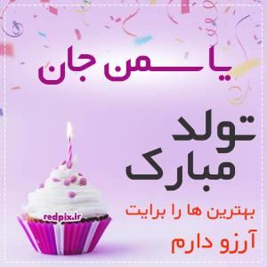 یاسمن جان تولدت مبارک عزیزم طرح کیک تولد