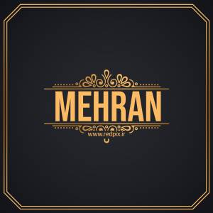 مهران به انگلیسی طرح اسم طلای Mehran