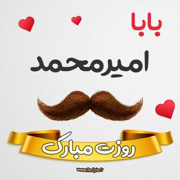 بابا امیرمحمد روزت مبارک طرح روز پدر