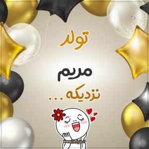 تولد مریم نزدیکه طرح بادکنک طلایی تولدم مبارک