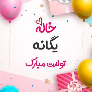 خاله یگانه تولدت مبارک طرح هدیه تولد