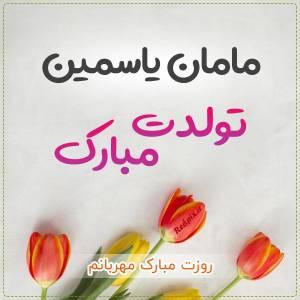 مامان یاسمین تولدت مبارک عزیزم طرح دسته گل