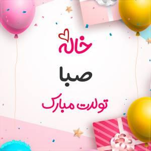 خاله صبا تولدت مبارک طرح هدیه تولد