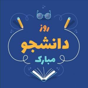 روز دانشجو بر دانشجویان عزيز مبارک باد