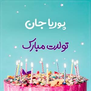 تبریک تولد پوریا طرح کیک تولد