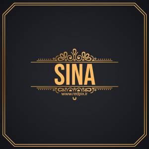 سینا به انگلیسی طرح اسم طلای Sina