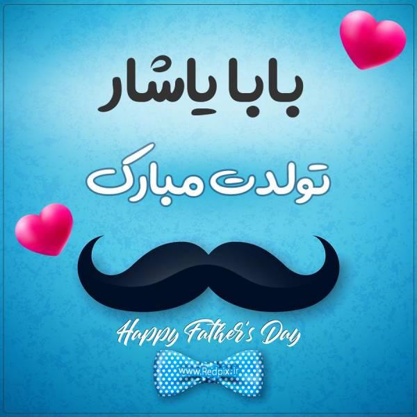 بابا یاشار تولدت مبارک طرح تبریک تولد آبی