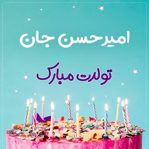 تبریک تولد امیرحسن طرح کیک تولد