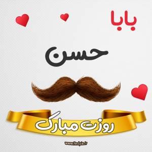بابا حسن روزت مبارک طرح روز پدر