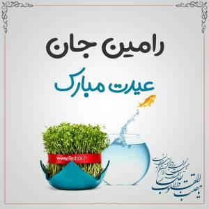 رامین جان عیدت مبارک طرح تبریک سال نو
