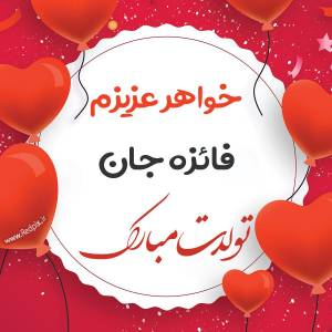 خواهر عزیزم فائزه جان تولدت مبارک طرح بادکنک