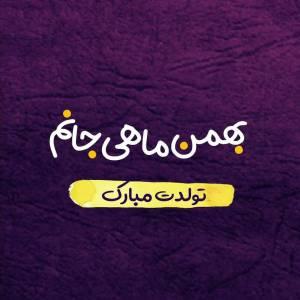 بهمن ماهی جانم تولدت مبارک