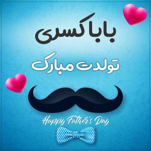 بابا کسری تولدت مبارک طرح تبریک تولد آبی