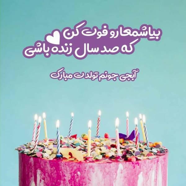 آبجی جونم تولدت مبارک طرح کیک تولد