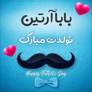بابا آرتین تولدت مبارک طرح تبریک تولد آبی