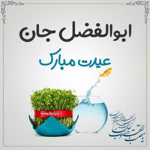 ابوالفضل جان عیدت مبارک طرح تبریک سال نو