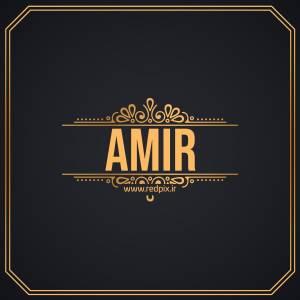 امیر به انگلیسی طرح اسم طلای Amir