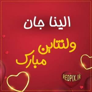 الینا جان ولنتاین مبارک عزیزم طرح قلب