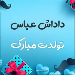 داداش عزیزم عباس جان تولدت مبارک طرح کادو آبی