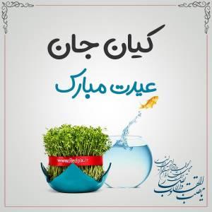 کیان جان عیدت مبارک طرح تبریک سال نو