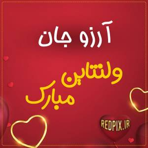 آرزو جان ولنتاین مبارک عزیزم طرح قلب