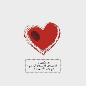 اثر انگشت ما از قلب هایی که لمسشان کرده ایم