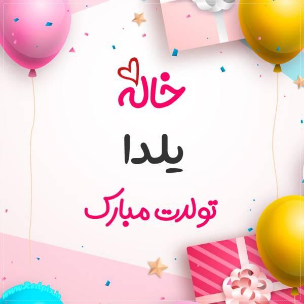خاله یلدا تولدت مبارک طرح هدیه تولد