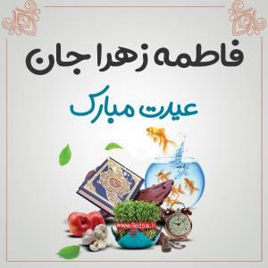 فاطمه زهرا جان عیدت مبارک طرح تبریک سال نو