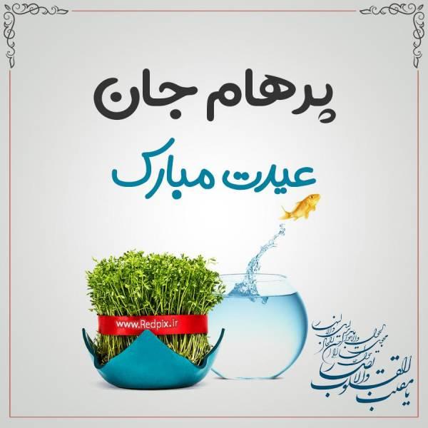 پرهام جان عیدت مبارک طرح تبریک سال نو