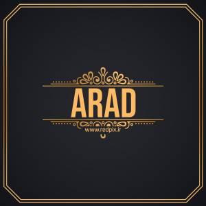 آراد به انگلیسی طرح اسم طلای Arad