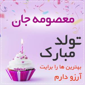 معصومه جان تولدت مبارک عزیزم طرح کیک تولد