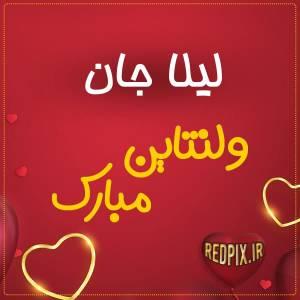 لیلا جان ولنتاین مبارک عزیزم طرح قلب
