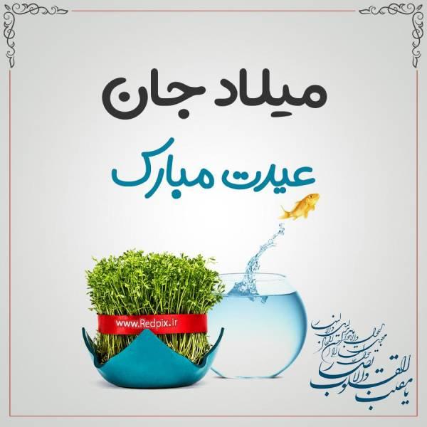 میلاد جان عیدت مبارک طرح تبریک سال نو
