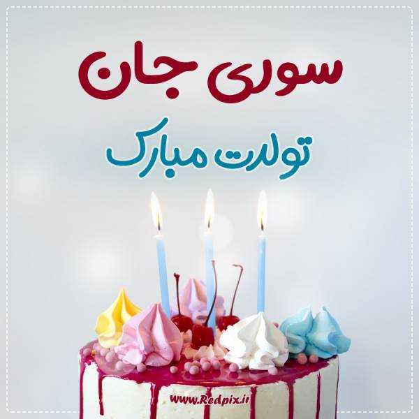 سوری جان تولدت مبارک طرح کیک تولد