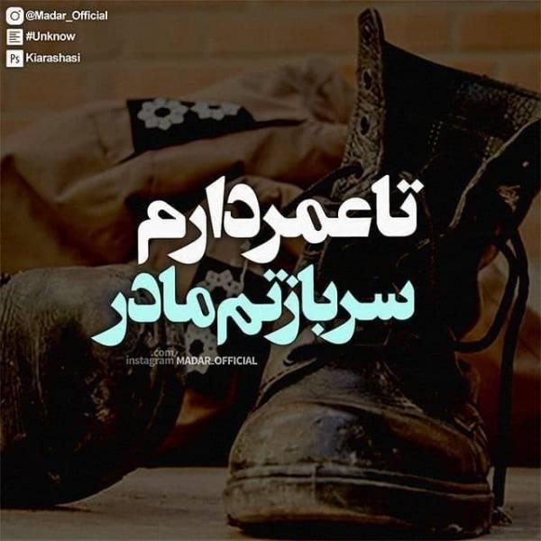 تا عمر دارم سربازتم مادر