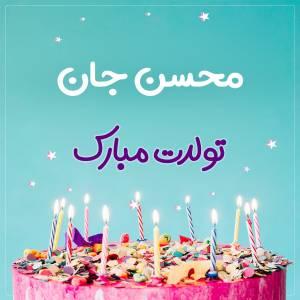 تبریک تولد محسن طرح کیک تولد