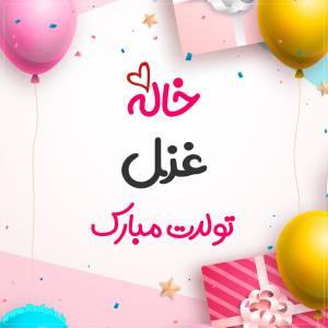 خاله غزل تولدت مبارک طرح هدیه تولد