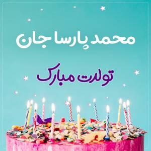 تبریک تولد محمد پارسا طرح کیک تولد