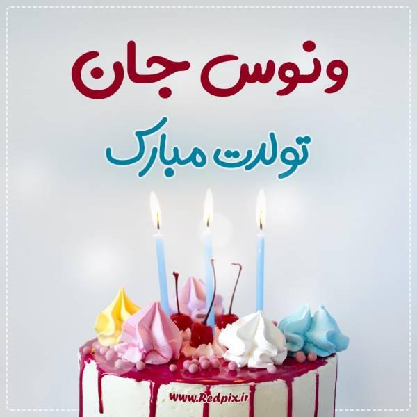 ونوس جان تولدت مبارک طرح کیک تولد