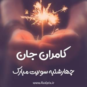 کامران جان چهارشنبه سوریت مبارک