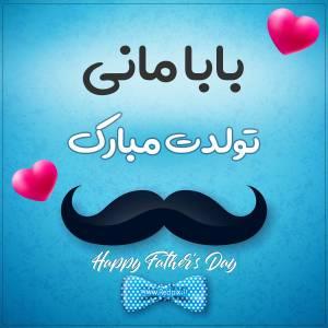 بابا مانی تولدت مبارک طرح تبریک تولد آبی